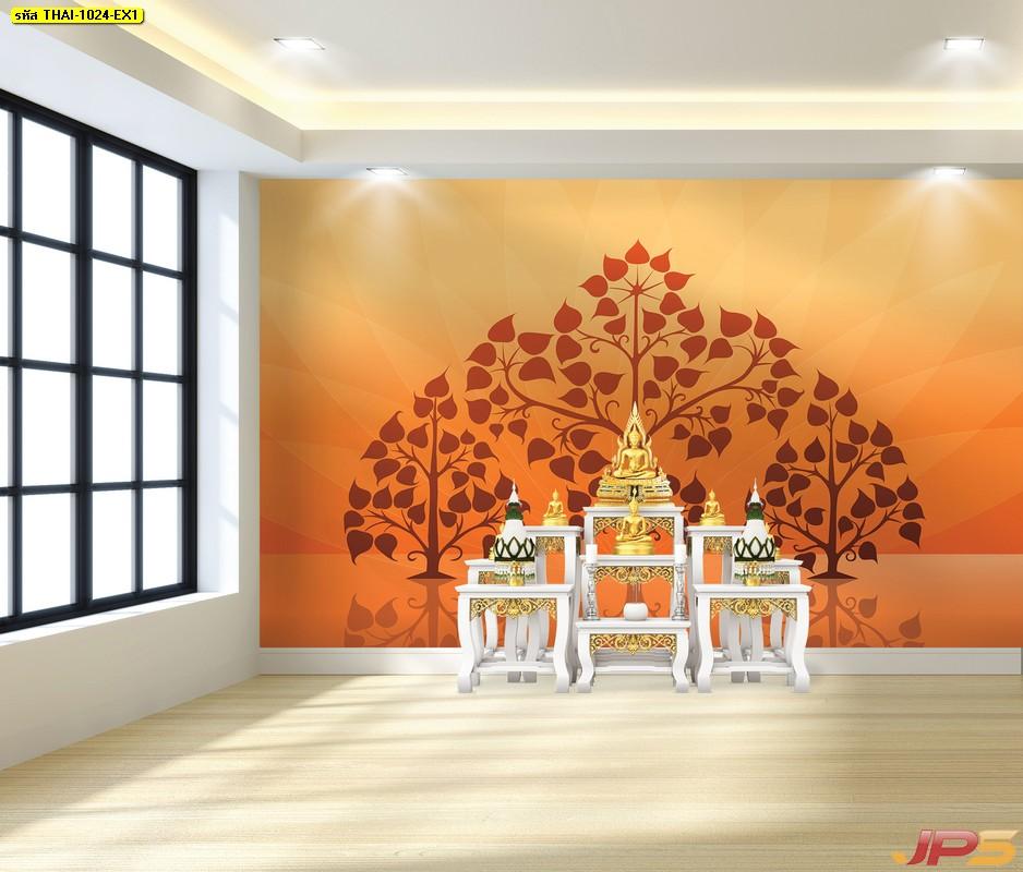 ร้านวอลเปเปอร์ ลายไทยต้นโพธิ์ พื้นหลังสีส้ม